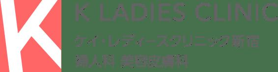K LADIES CLINIC ケイ・レディースクリニック新宿 婦人科 美容皮膚科